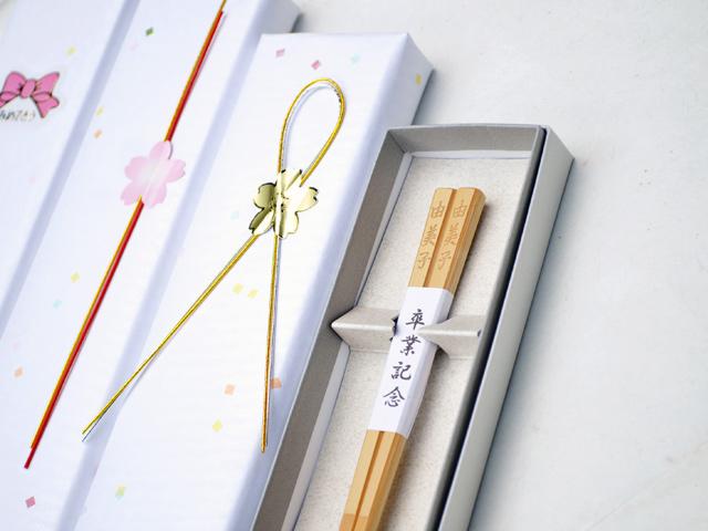 卒業記念箸由布カートメイン