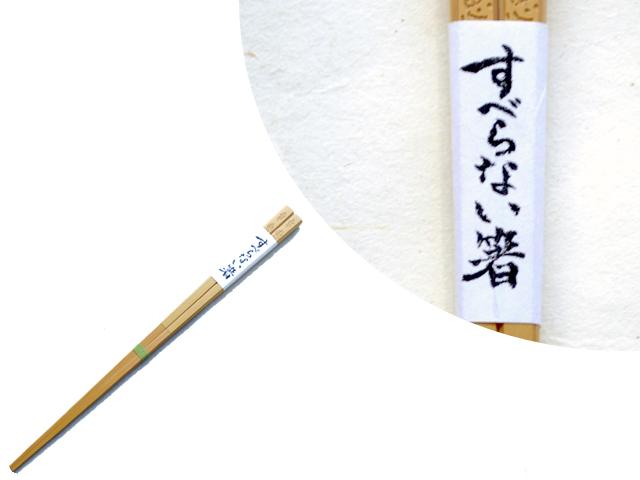 すべらない箸に合格祈願包装なしカート
