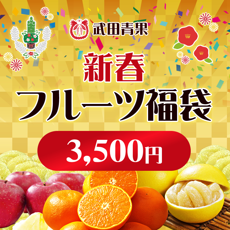 新春吉例フルーツ福袋 3,500円