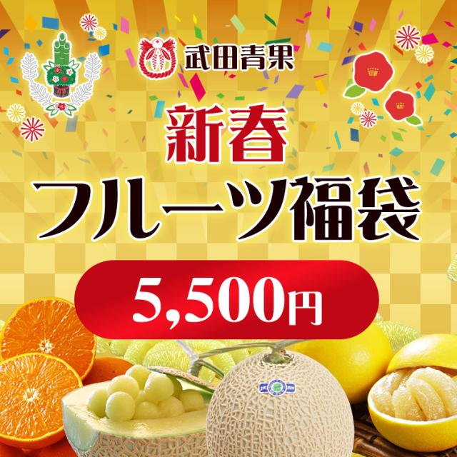 新春吉例フルーツ福袋 5,500円