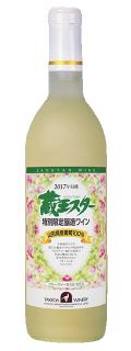 2017年 特別限定醸造 白(甘口)