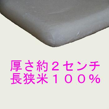 のし餅(白)2
