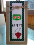 【令和2年産】 粒すけ 2kg ★限定色パッケージ★