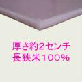 のし餅(紅)3