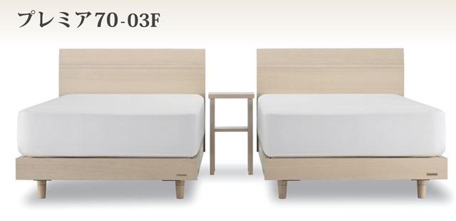 フランスベッド PR70-03Fシルキー  シングル・シングル 2台セット【送料無料】