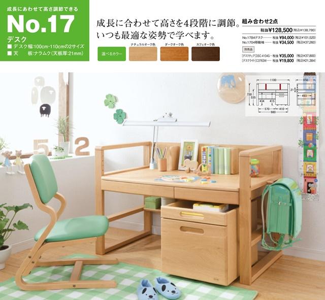 浜本工芸 学習机  No.17 (110) 天板ナラムク21mm厚      4点セット【送料無料】