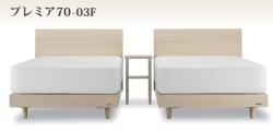 フランスベッド PR70-03F-RH-BAE-SPL/ PR70-03F-CL-BAE シルキーSPL  シングル・シングル 2台セット【送料無料】