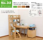 浜本工芸 学習机  No.32 (110) 天板オークムク21mm厚      5点セット【送料無料】