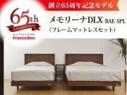 フランスベッド65周年 メモリーナDLX-BAE-SPL  シングル・セミダブル 2台セット【送料無料】