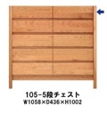 【送料無料】丸田木工 Seeds(シーズ) 105-5段チェスト ブラックチェリー材