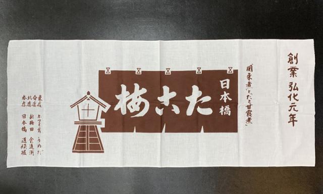 たこ梅の日本てぬぐい