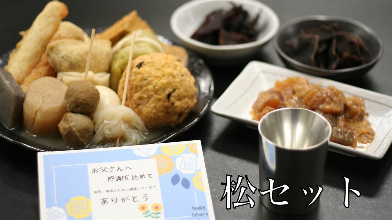 予約限定商品「父の日」のおでんセット「松・竹・梅」