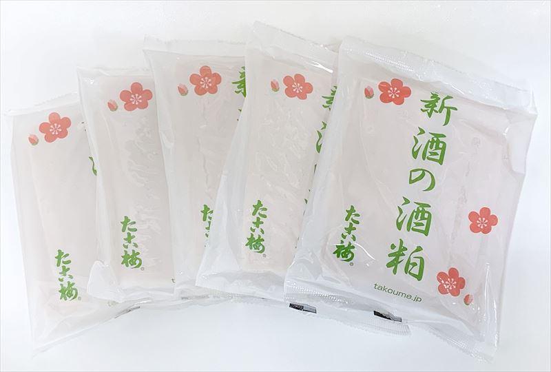 新酒の酒粕(5袋)