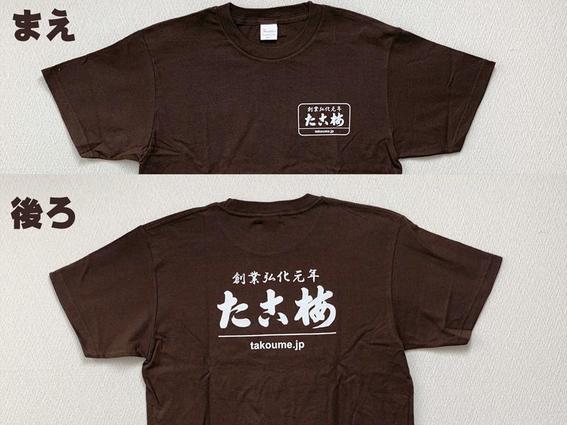 たこ梅のロゴ入りTシャツ