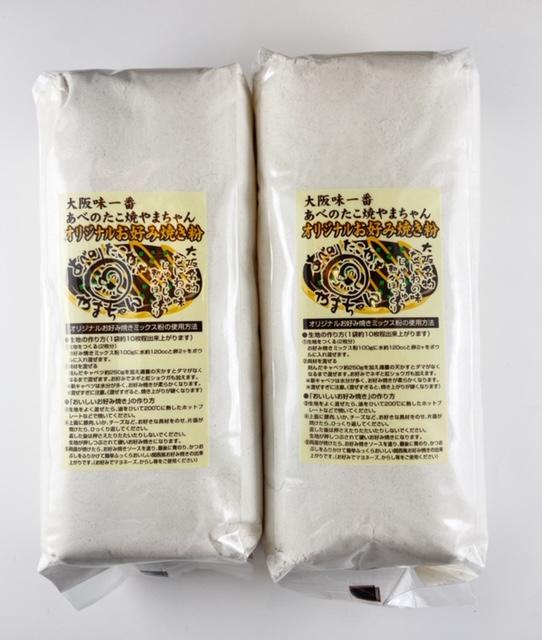 やまちゃんオリジナルお好み焼き粉(500g)×2袋  ※500g1袋でおよそ10枚作れます