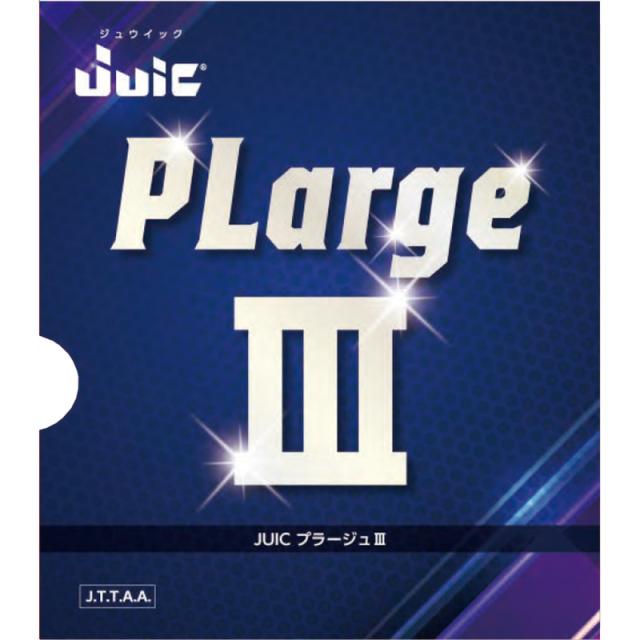プラージュ3