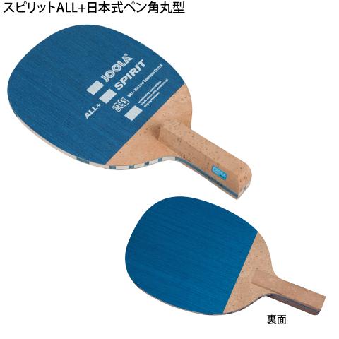スピリットALL+ 日本式ペン角丸型