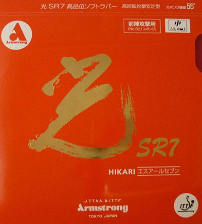 光SR7(ヒカリエスアールセブン)