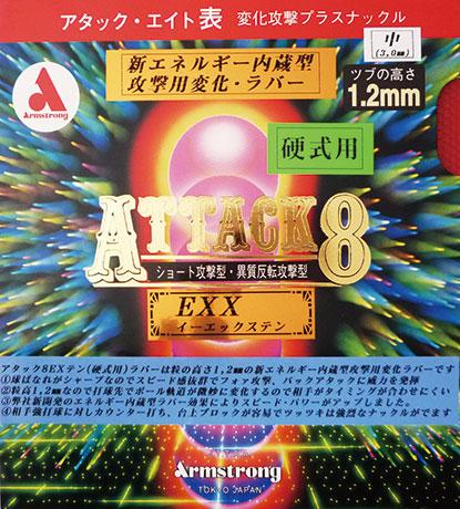 アタック8 EXX(イーエックス テン)