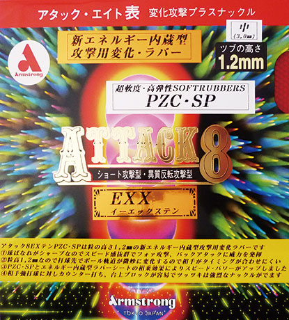 アタック8 EXX PZC-SP (イーエックステン PZC-SP)