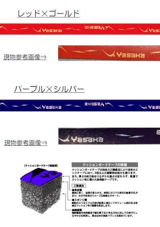 クッションガードテープ2(YK401)