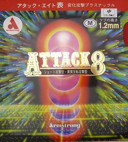 アタック8 M粒(表ソフト)