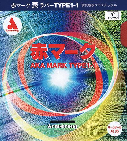 赤マーク1-1