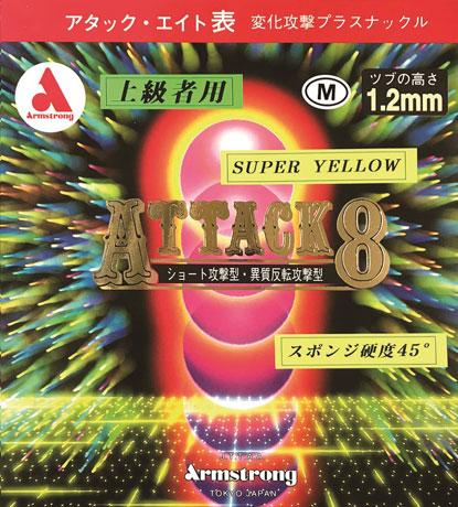 アタック8 スーパーイエロー M粒