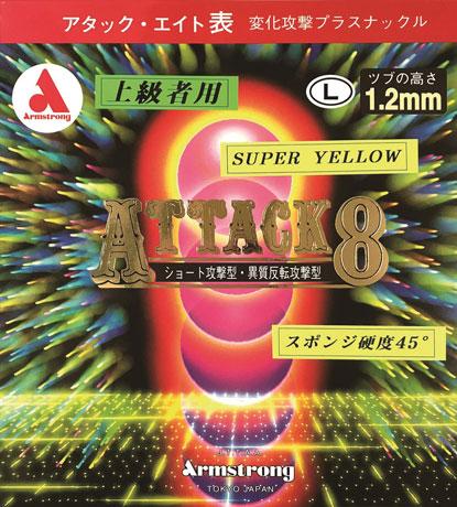 アタック8 スーパーイエロー L粒