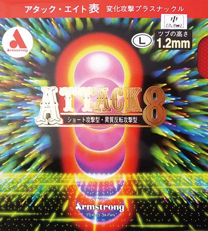 アタック8 L粒(表ソフト)