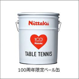 Jトップクリーントレ球 20打(ペール缶入)