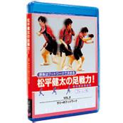 松平健太の足戦力 VOL.2 ラリーのフットワーク(ブルーレイ版)