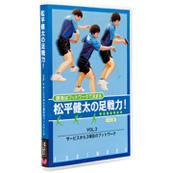 松平健太の足戦力 VOL.3 サービスから3球目のフットワーク(DVD版)