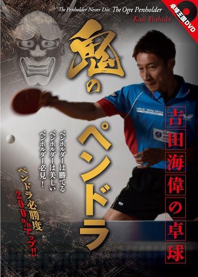 鬼のペンドラ 吉田海偉の卓球DVD