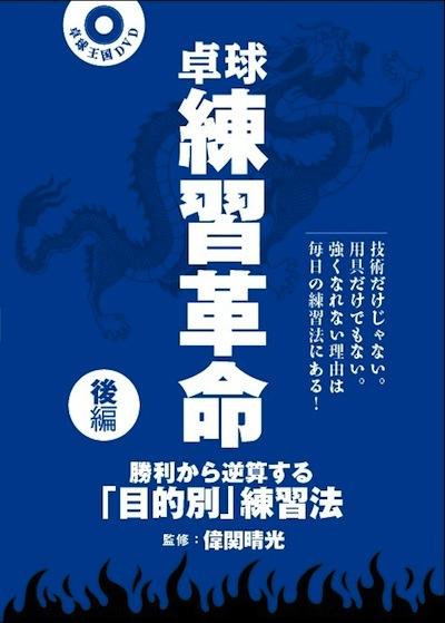 卓球練習革命〈後編〉DVD
