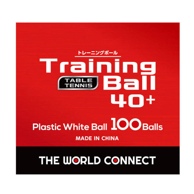 ワールド・トレーニングボール