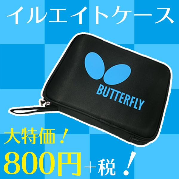 【限定カラー!】イルエイトケース スカイ【限定400個!】