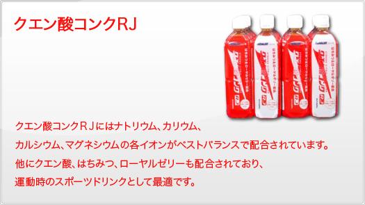 メダリスト クエン酸コンク RJ 900ml