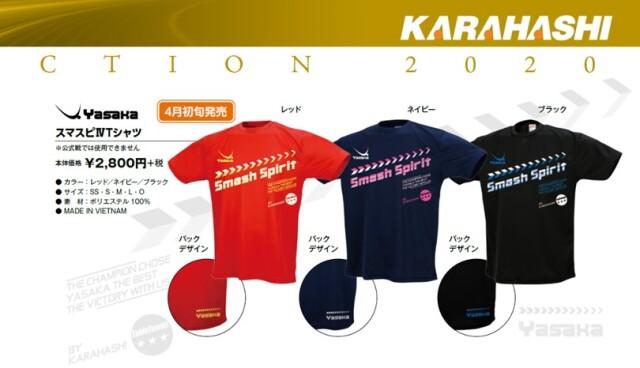 スマスピ4 Tシャツ