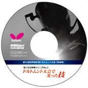 強くなる実戦シリーズNo.2 ドルトムント大会で光った技(DVD) 〔40分〕
