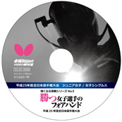 強くなる実戦シリーズNo.5 勝つ女子選手のフォアハンド(DVD) 〔20分〕