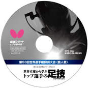 強くなる実戦シリーズNo.8 世界卓球から学ぶトップ選手の足技(DVD) 〔40分〕