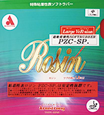 ロジン ラージバージョン PZC-SP