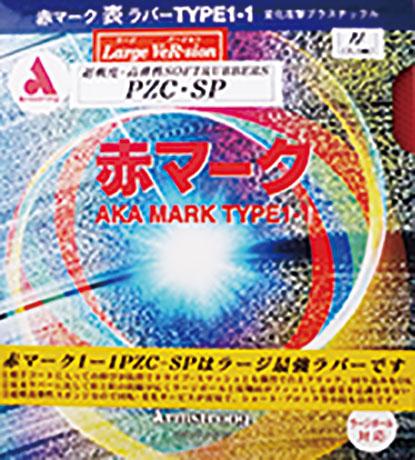 赤マーク1-1 PZC-SP