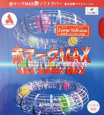 赤マーク MAX ラージバージョン