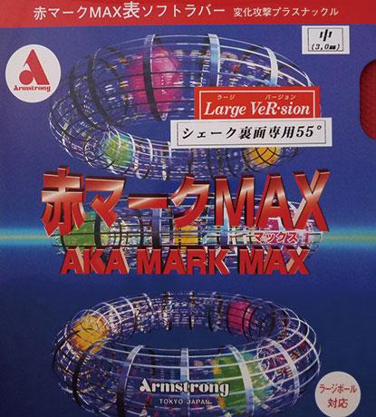 赤マークMAX ラージバージョン シェーク裏面専用