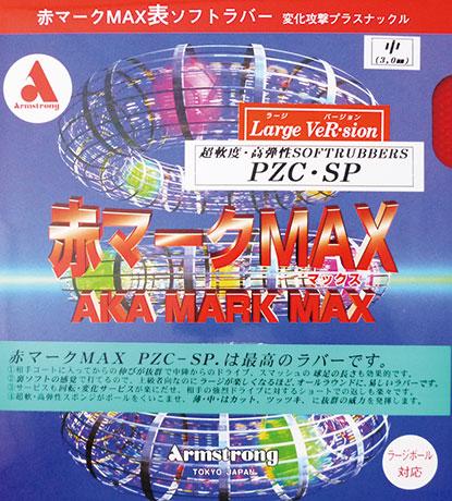 赤マークMAX PZC-SP