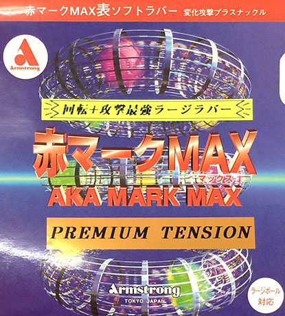 赤マークMAX プレミアムテンション