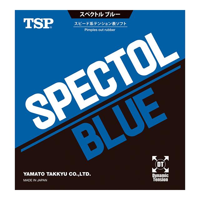 スペクトルブルー