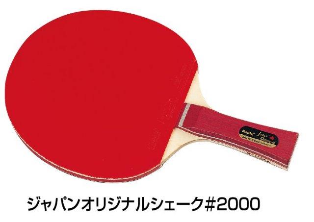 ジャパンオリジナルプラス シェーク#2000